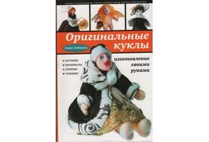 Домики для кукол зайцева аа